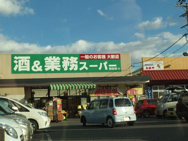 酒のケント&業務スーパー 堅田店