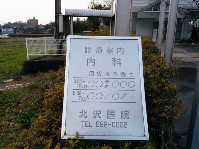 理庵 北沢医院の診察時間
