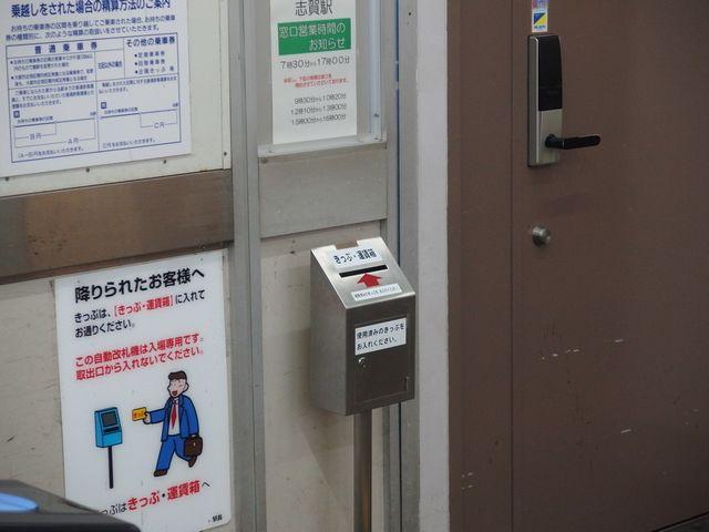 きっぷ・運賃箱