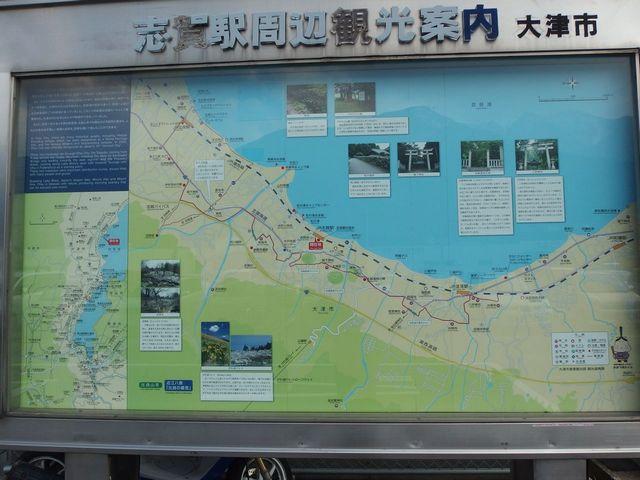 志賀駅周辺観光案内