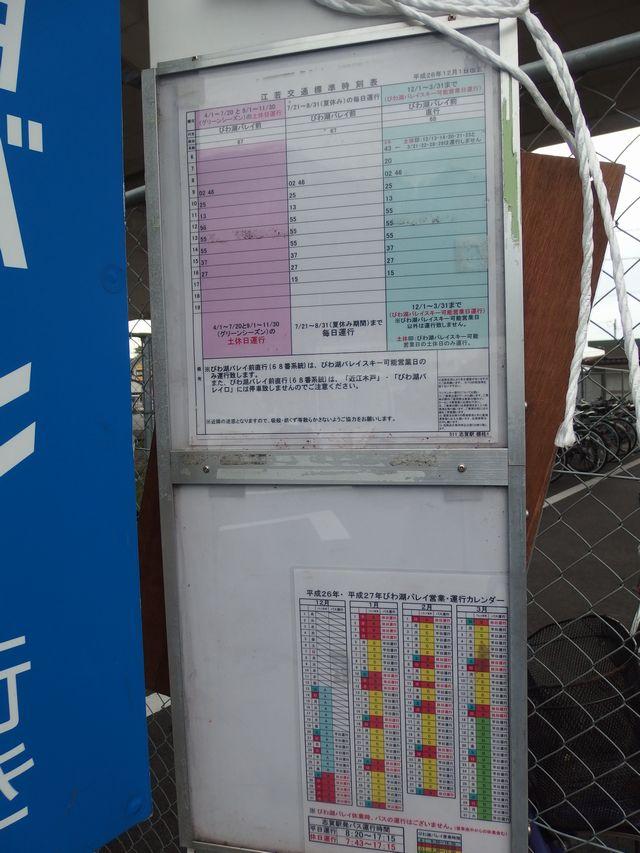 志賀駅バス時刻表1