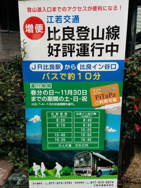 比良登山線バス時刻表