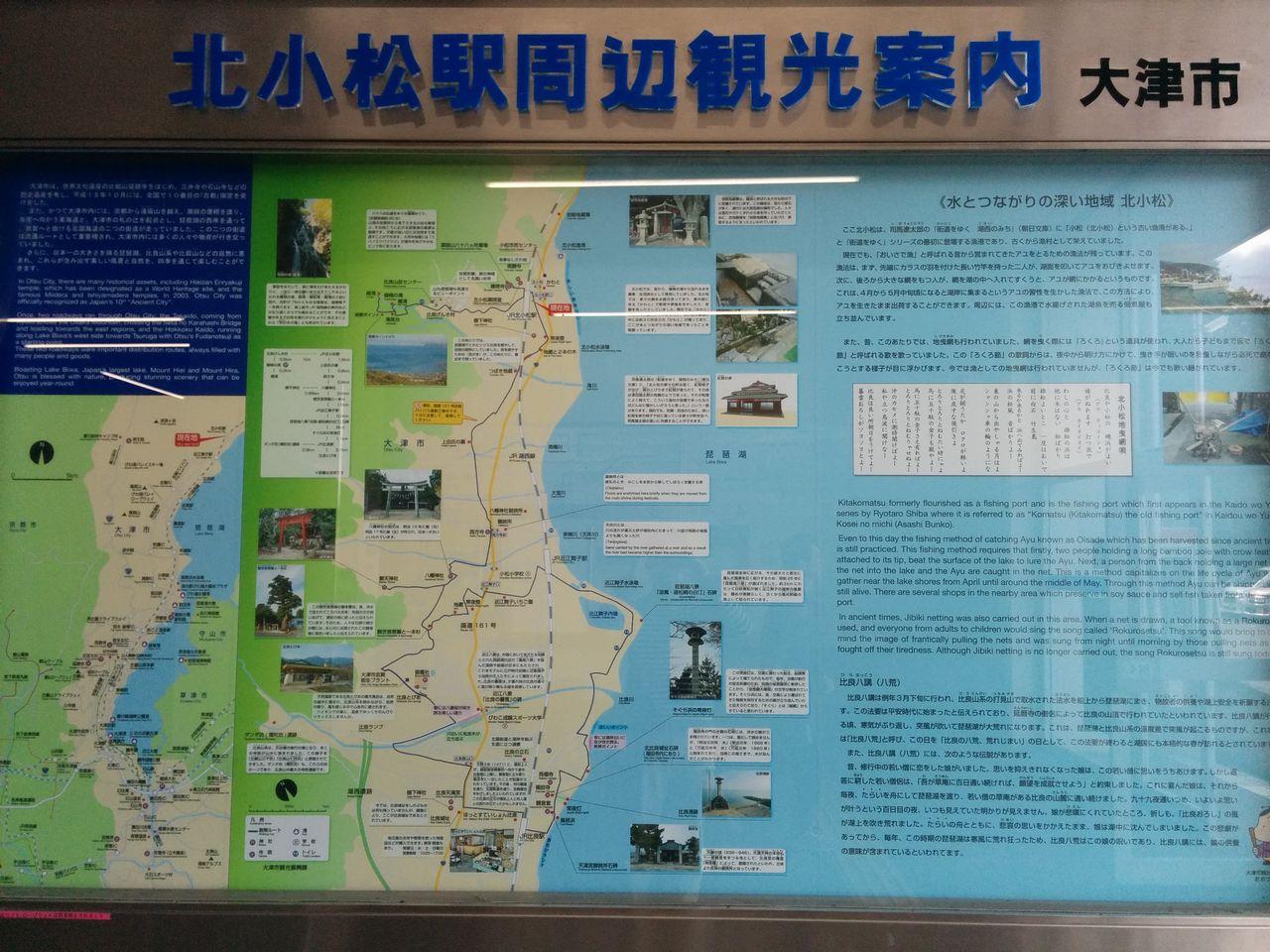 北小松駅周辺観光案内