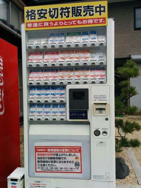 北小松駅前の「割引チケット」自販機
