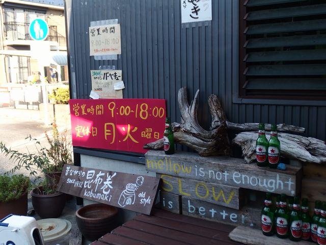 青木煮豆店の営業時間